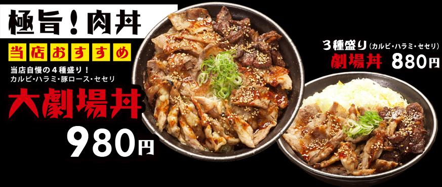 大劇場丼950円、劇場丼880円