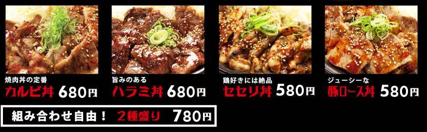 カルビ丼680円・ハラミ丼680円・セセリ丼580円・豚ロース丼580円