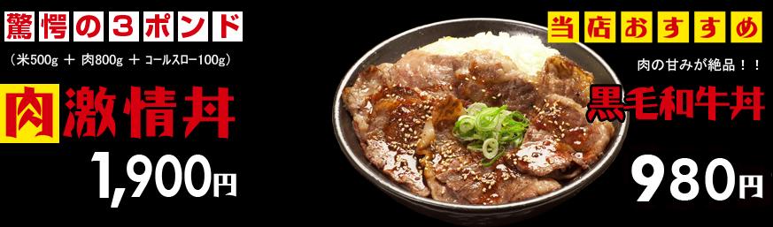 肉激情丼1900円・黒毛和牛丼980円