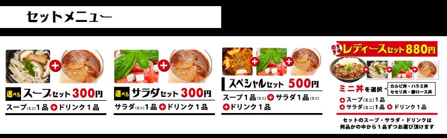 セットメニュースープセット・サラダセット300円・スペシャルセット500円