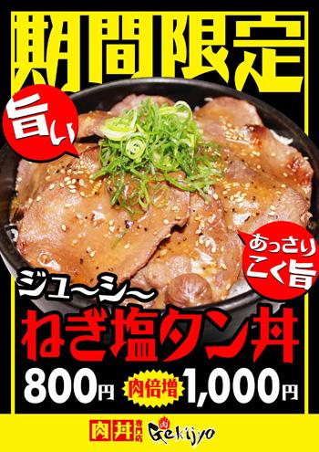 期間限定【ジューシーねぎ塩タン丼】