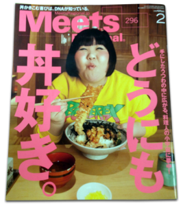 meets2月号に当店が掲載!