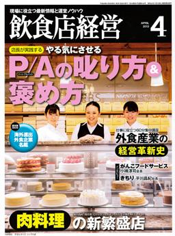 飲食店経営4月号表紙