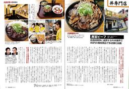 飲食店経営4月号イメージ