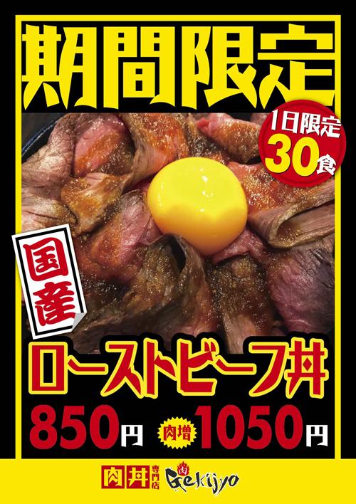 期間限定ローストビーフ丼
