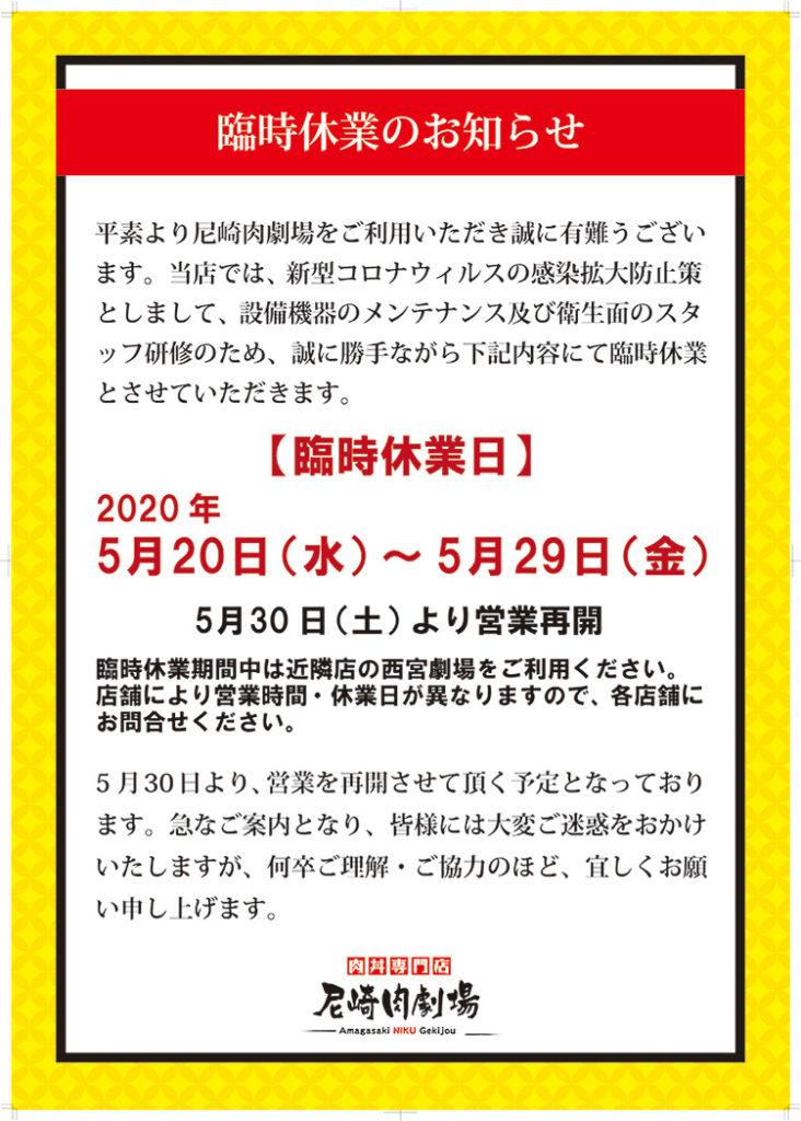 20200511-amagasaki