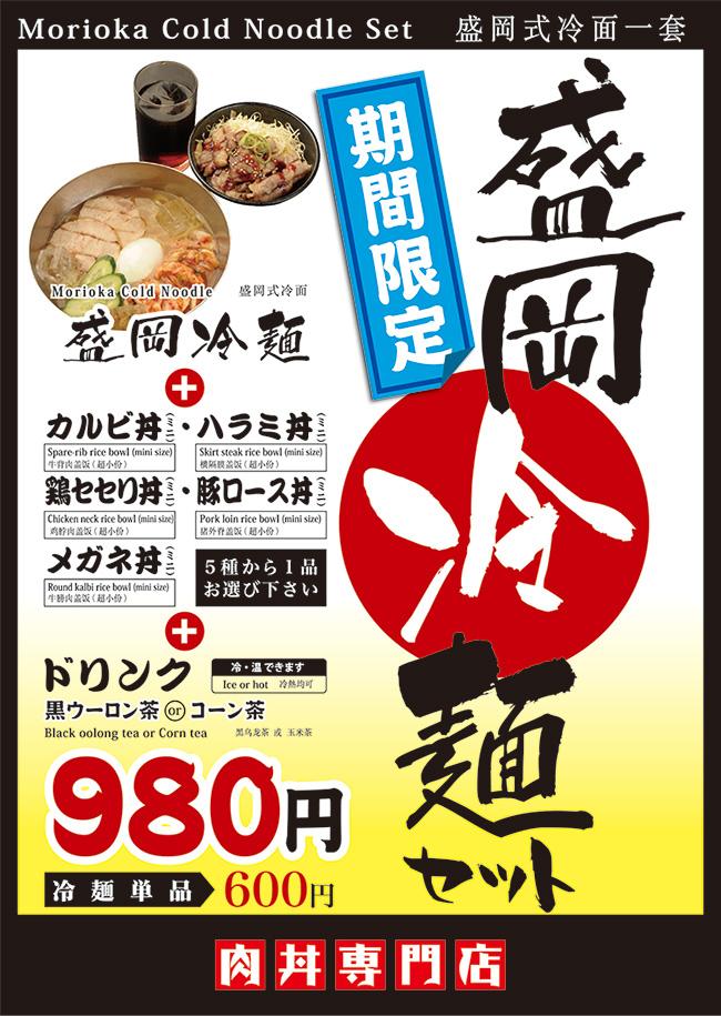 夏季限定冷麺