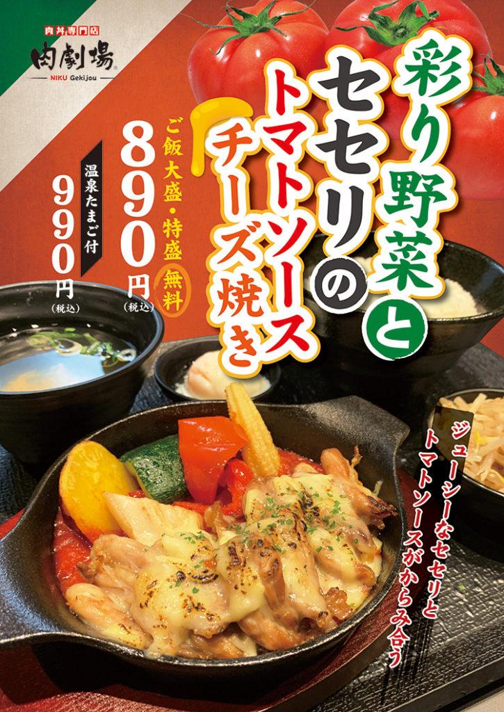新商品の「彩野菜とセセリのトマトソースチーズ焼き」