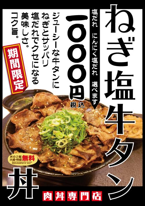 ねぎ塩牛タン丼